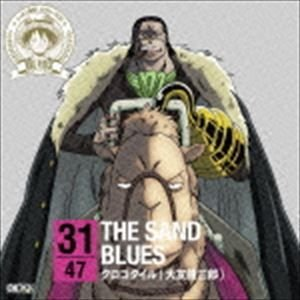 クロコダイル(大友龍三郎) / ONE PIECE ニッポン縦断! 47クルーズCD in 鳥取 THE SAND BLUES [CD] ggking