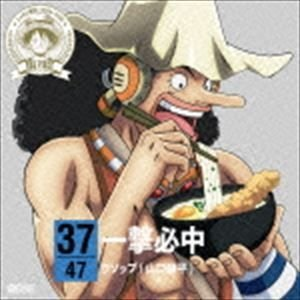 ウソップ(山口勝平) / ONE PIECE ニッポン縦断! 47クルーズCD in 香川 一撃必中 [CD]|ggking