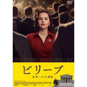 ビリーブ 未来への大逆転 [DVD] ggking