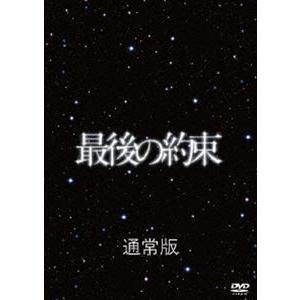嵐主演 最後の約束(通常版) [DVD]|ggking