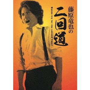 藤原竜也の二回道 DVD-BOX [DVD]|ggking