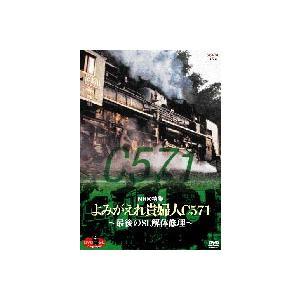 DVD SLベストセレクション NHK特集 よみがえれ貴婦人C571〜最後のSL解体修理〜 [DVD]|ggking