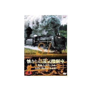 DVD SLベストセレクション 懐かしの蒸気機関車 貴婦人・C57の力走/思い出のSL力走集 [DVD] ggking