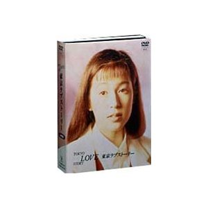 東京ラブストーリー DVD-BOX [DVD] ggking