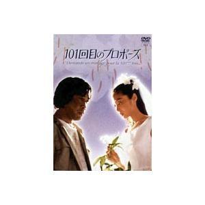 101回目のプロポーズ DVD-BOX [DVD] ggking