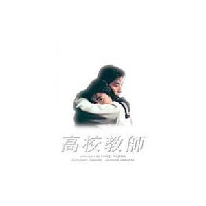 高校教師 (1993年度版) DVD-BOX [DVD] ggking