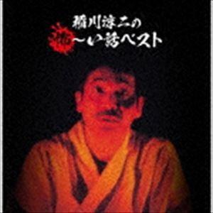 稲川淳二 / 決定盤!!::稲川淳二の怖〜い話 ベスト [CD]|ggking