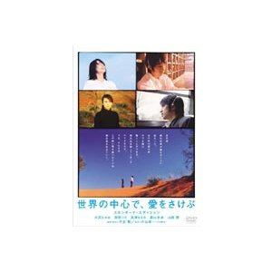 世界の中心で、愛をさけぶ スタンダード・エディション [DVD] ggking