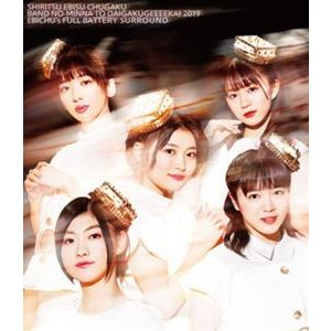 私立恵比寿中学/バンドのみんなと大学芸会2019 エビ中のフルバッテリー・サラウンド [Blu-ray]|ggking