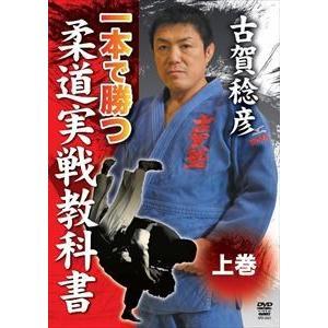古賀稔彦 一本で勝つ 柔道実戦教科書 上巻 [DVD] ggking
