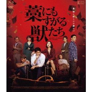 藁にもすがる獣たち デラックス版(Blu-ray+DVDセット) [Blu-ray]|ggking