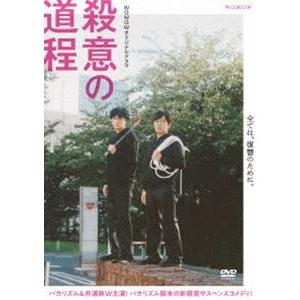 WOWOWオリジナルドラマ 殺意の道程 DVD-BOX [DVD]|ggking