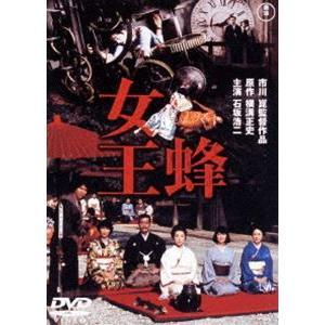 女王蜂[東宝DVD名作セレクション] [DVD] ggking