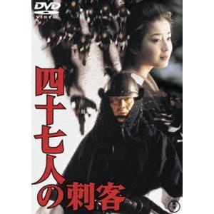 四十七人の刺客[東宝DVD名作セレクション] [DVD]|ggking
