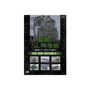 昭和のSL映像館〜NHKアーカイブスから〜 西日本編/九州/四国編II [DVD] ggking