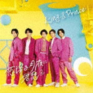 King & Prince / 恋降る月夜に君想ふ(初回限定盤B/CD+DVD) [CD]|ggking