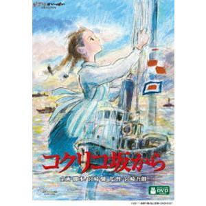 コクリコ坂から (通常版) [DVD] ggking