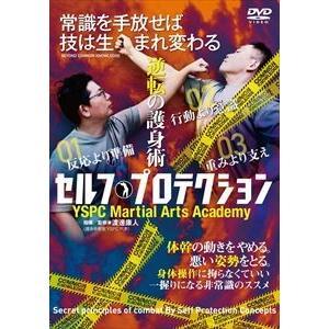 逆転の護身術 セルフプロテクション [DVD]|ggking