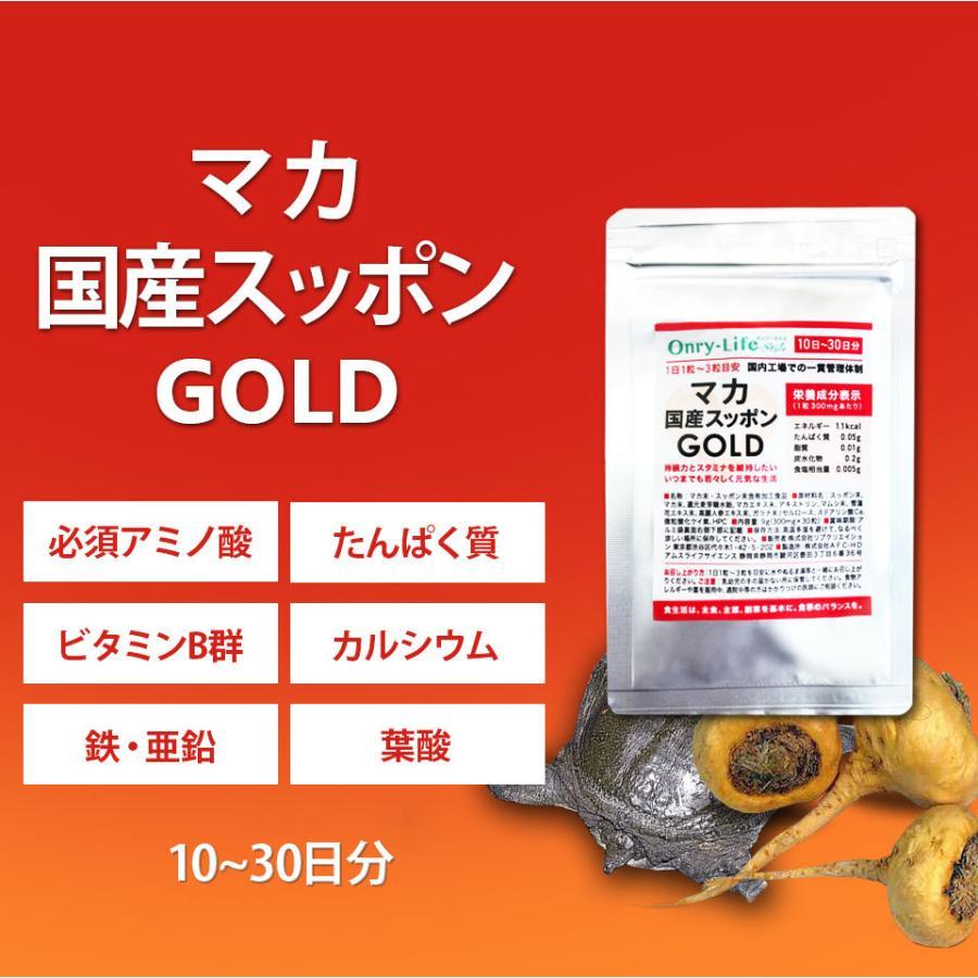 2種選べる国産サプリ 亜鉛マカスッポンゴールド ビタミンC アガリクス ウコン肝臓エキス 25品目の野菜果実 牡蠣肉エキス 送料無料|ggtokyo|05