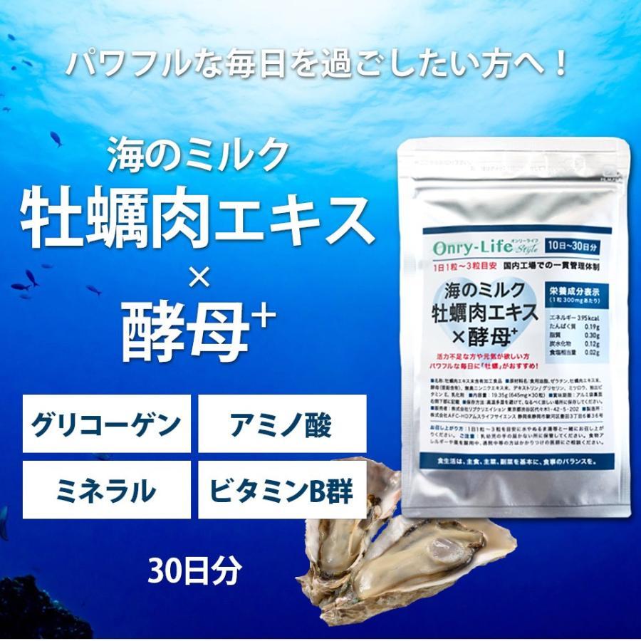 2種選べる国産サプリ 亜鉛マカスッポンゴールド ビタミンC アガリクス ウコン肝臓エキス 25品目の野菜果実 牡蠣肉エキス 送料無料|ggtokyo|07