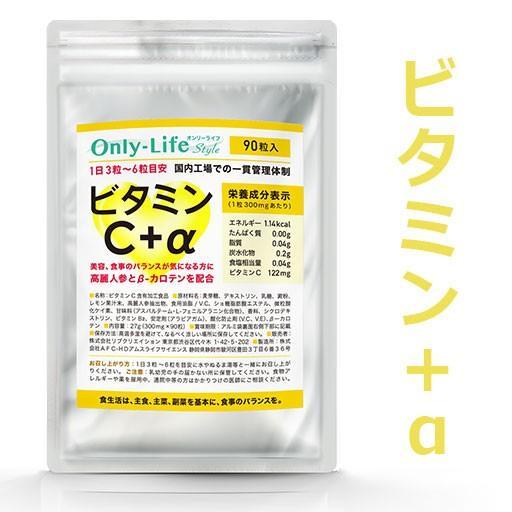 サプリ サプリメント ビタミンCサプリ (30日分/ 1か月分 ) ビタミンC+α Only Life Style 健康食品 ビタミンC ビタミン ビタミンB2 国産|ggtokyo