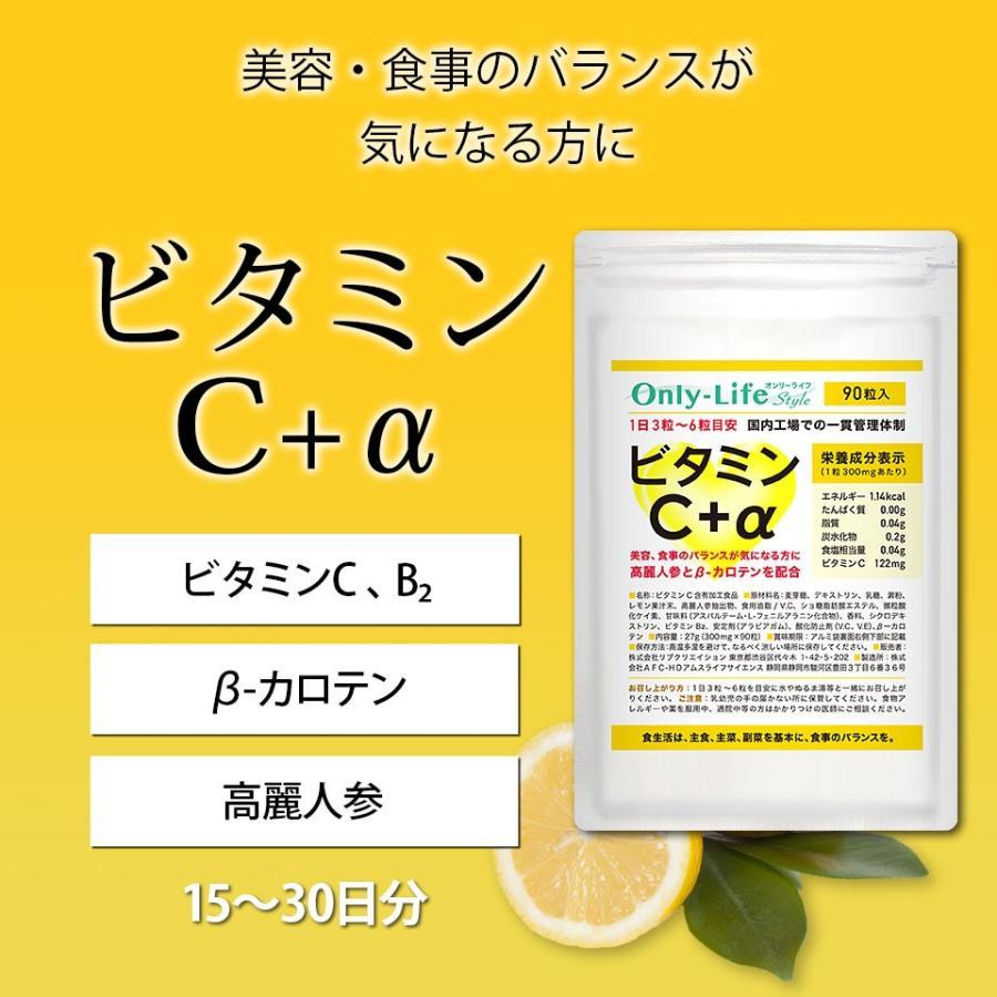サプリ サプリメント ビタミンCサプリ (30日分/ 1か月分 ) ビタミンC+α Only Life Style 健康食品 ビタミンC ビタミン ビタミンB2 国産|ggtokyo|02
