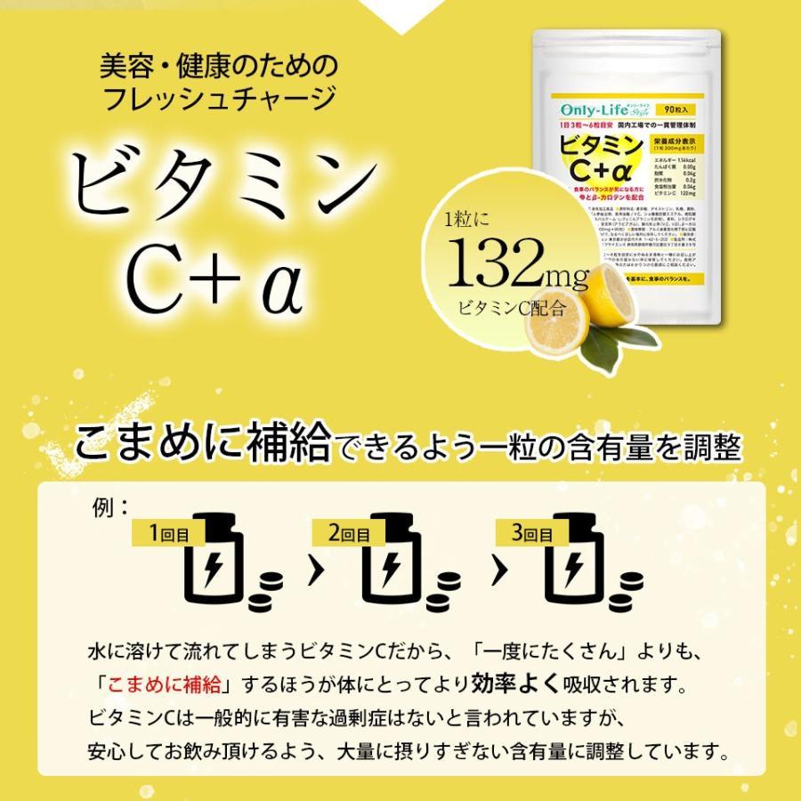 サプリ サプリメント ビタミンCサプリ (30日分/ 1か月分 ) ビタミンC+α Only Life Style 健康食品 ビタミンC ビタミン ビタミンB2 国産|ggtokyo|07