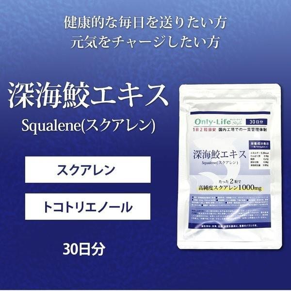 サプリ サプリメント (30日分/ 1か月分 ) 深海鮫エキススクアレン(深海鮫肝油)1日1000mg配合サプリ Only Life Style 健康食品 酸素 スクワレン カプセル 国産 ggtokyo 02