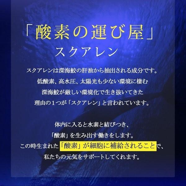 サプリ サプリメント (30日分/ 1か月分 ) 深海鮫エキススクアレン(深海鮫肝油)1日1000mg配合サプリ Only Life Style 健康食品 酸素 スクワレン カプセル 国産 ggtokyo 05