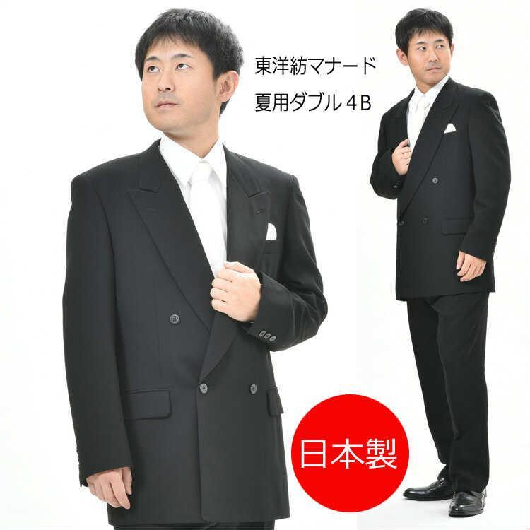 サイズA体AB体のみ 夏用ダブルブラックスーツmu4600 東洋紡マナード糸使用 ghkwebshop
