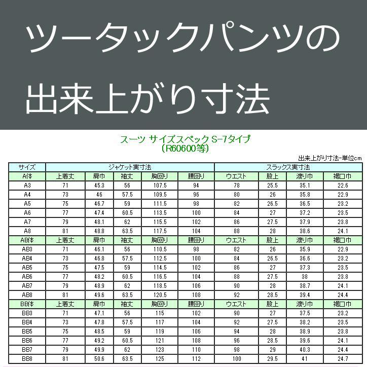 サイズA体AB体のみ 夏用ダブルブラックスーツmu4600 東洋紡マナード糸使用 ghkwebshop 06