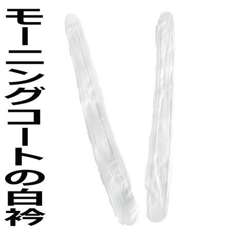 モーニングベストの白衿R261|ghkwebshop