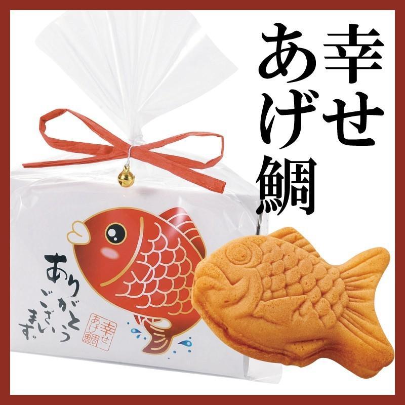 幸せあげ鯛(まんじゅう) プチギフト お菓子 結婚式 安い 2次会 お祝い ありがとう|gift-bellsimple