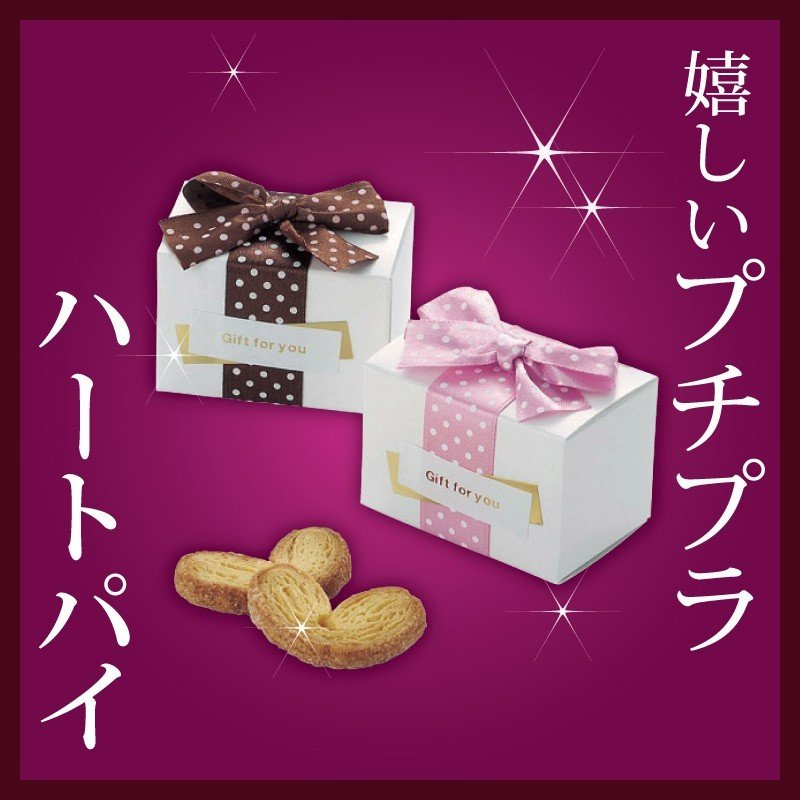 プチギフト 結婚式 お菓子 安い 退職 お礼粗品 ドットパイ gift-bellsimple 02