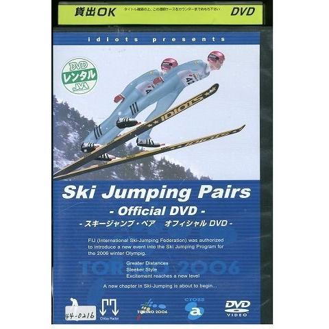 DVD スキージャンプ・ペア オフィシャルDVD レンタル落ち OO13690|gift-goods