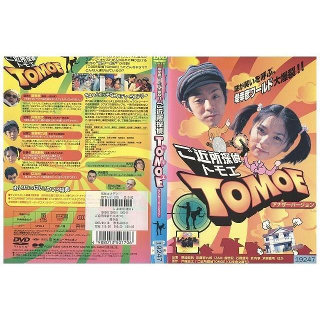 DVD ご近所探偵 トモエ TOMOE アナザーバージョン 宮藤官九郎 野波麻帆 ...