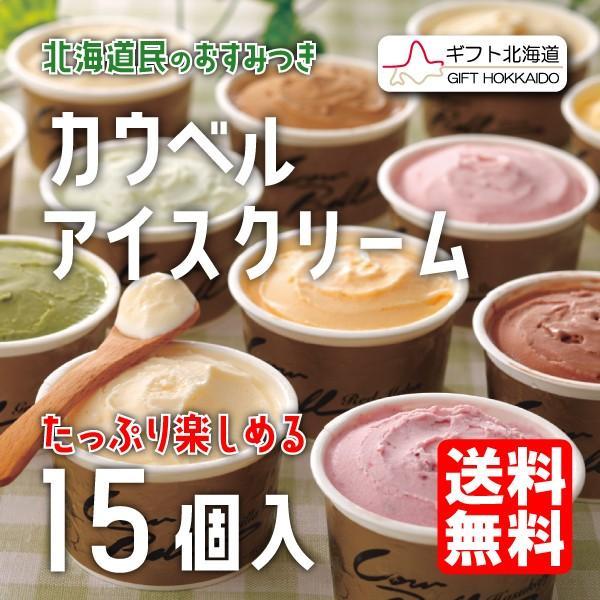 北海道 カウベルアイスクリーム 80ml×15個セット gift-hokkaido