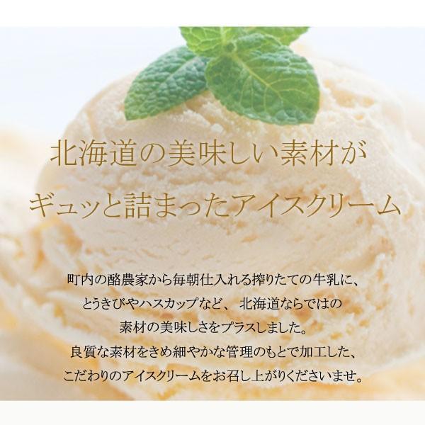 北海道 カウベルアイスクリーム 80ml×15個セット gift-hokkaido 02