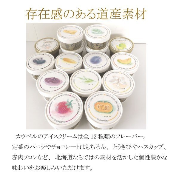 北海道 カウベルアイスクリーム 80ml×15個セット gift-hokkaido 04