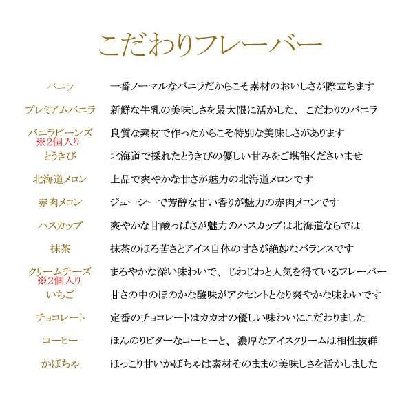 北海道 カウベルアイスクリーム 80ml×15個セット gift-hokkaido 06