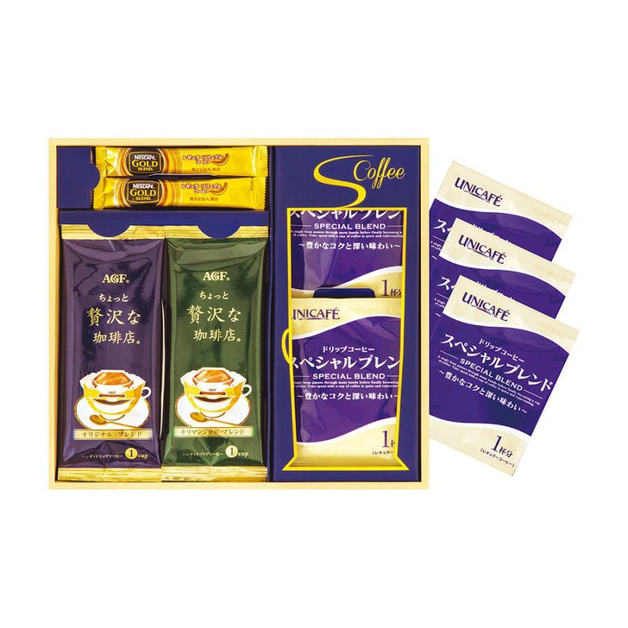 トップセレクトコーヒーギフト NAY-10| コーヒーギフト お中元 御中元 お歳暮 御歳暮 お年賀 内祝い|gift-kingdom