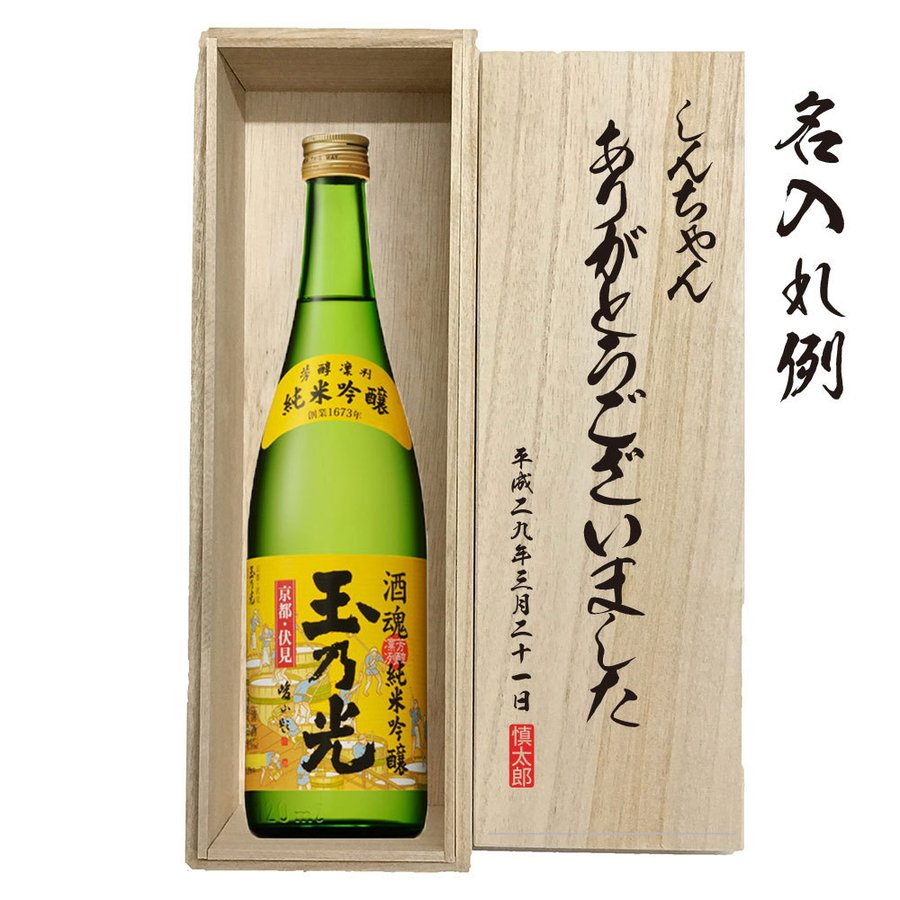 玉乃光酒造 清酒 玉乃光 酒魂 純米吟醸 | 桐箱入り清酒 KING112677