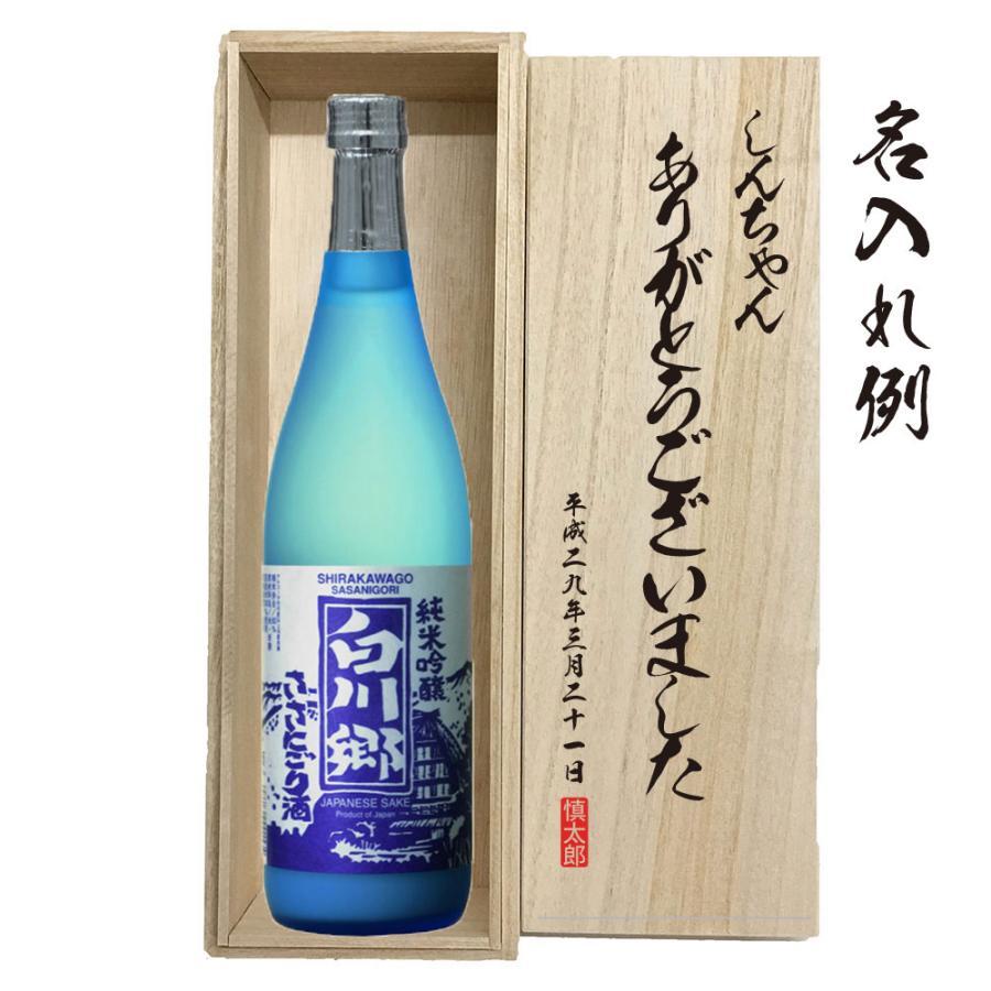 三輪酒造 清酒 白川郷 純米吟醸 ささにごり | 桐箱入り清酒 KING120366