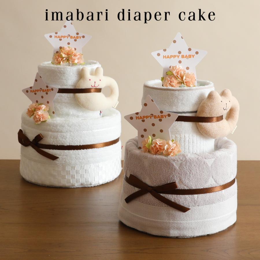 おむつケーキ オムツケーキ 出産祝い 今治タオル オーガニックコットン 名前入り おむつケーキ 日本製|gift-one