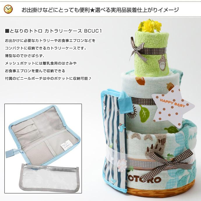 おむつケーキ オムツケーキ となりのトトロ 出産祝い 名前入り 3段 バスタオル おむつケーキ gift-one 11