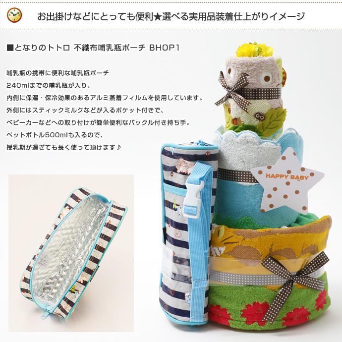 おむつケーキ オムツケーキ となりのトトロ 出産祝い 名前入り 3段 バスタオル おむつケーキ gift-one 12