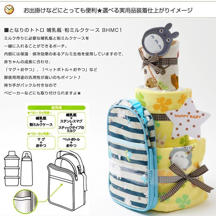 おむつケーキ オムツケーキ となりのトトロ 出産祝い 名前入り 3段 バスタオル おむつケーキ gift-one 13