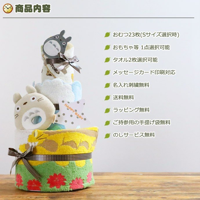 おむつケーキ オムツケーキ となりのトトロ 出産祝い 名前入り 3段 バスタオル おむつケーキ gift-one 03