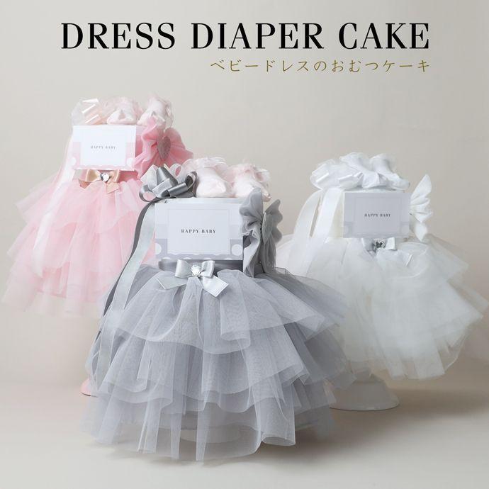 おむつケーキ ラルフローレン POLO RALPH LAUREN 女の子 出産祝い ドレス ダイパーケーキ チュチュ オムツケーキ スカート ヘアバンド ソックス ベビー|gift-one