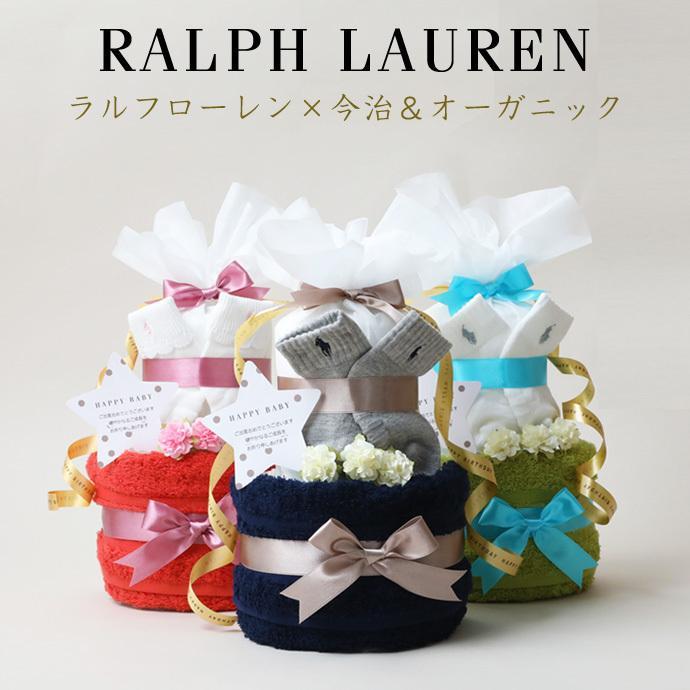 おむつケーキ ラルフローレン 出産祝い POLO RALPH LAUREN 今治タオル オーガニックコットン 2段 男の子 女の子 ベビーソックス 名入れ刺繍 gift-one